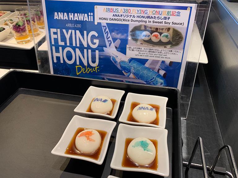 搭乗前、成田空港のANA SUITE LOUNGEには、初就航を記念したみたらし団子まで並んでいました。