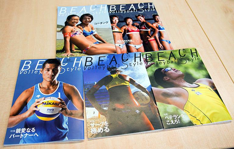 「ビーチバレースタイル」バックナンバーは書泉グランデB1Fで購入可能