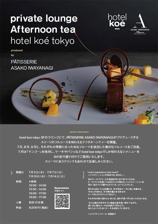 hotel koe tokyo × PÂTISSERIE ASAKO IWAYANAGI private lounge Afternoon tea