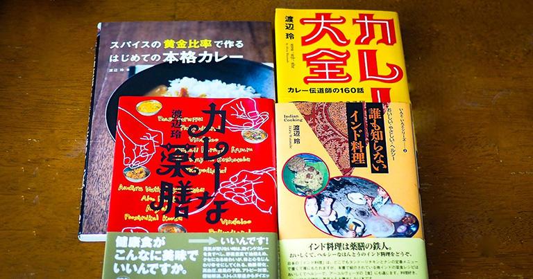 渡辺玲さんの著作の一部