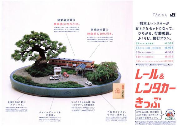 山手線の車内中吊り広告にマン盆栽が登場。五葉松、櫨、苔、すべてホンモノ。高校時代、鉄道研究部の部長やってましたから、こういうオーダーは得意中の得意なんです。