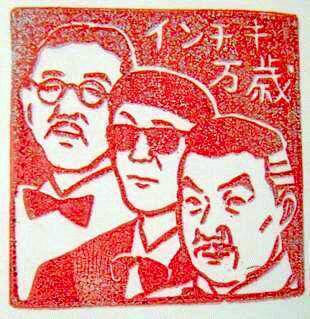 私と同じ昭和37年生まれ、消しゴム版画家のナンシー関さんが、東京パノラママンボボーイズデビュー直後に彫って下さいました。