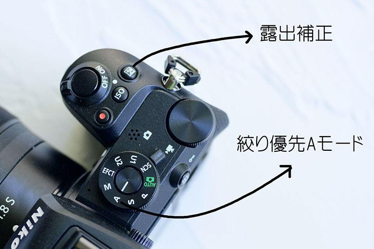 ダイアルを「A」(絞り優先モード)にして、ダイアルを回して、F2.0に設定して撮影すると、前後が美しくボケます。