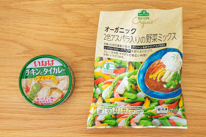 グリーンカレー缶、冷凍野菜ミックス