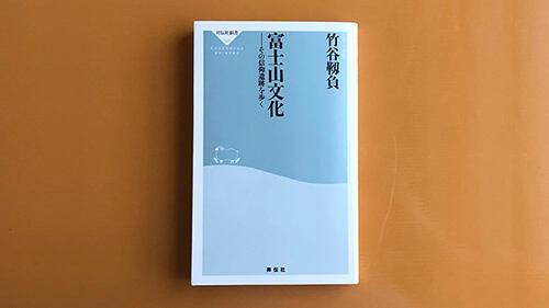 『富士山文化』著:竹谷靱負(祥伝社新書, 2013年)