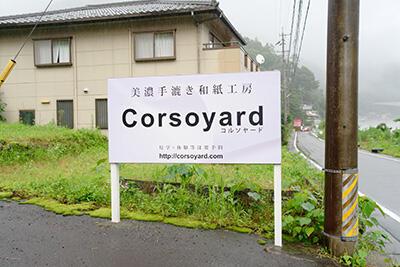 美濃手漉き和紙工房Corsoyard(コルソヤード)