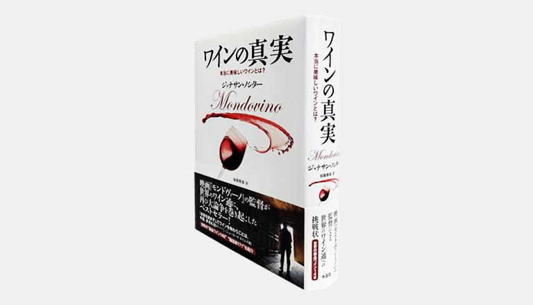 恩師・加藤雅郁氏が翻訳した「ワインの真実」(ジョナサン・ノシター著、作品社、2014年)。加藤氏は刊行前に急逝され、斎藤さんが「訳者あとがきに代えて」を寄せている