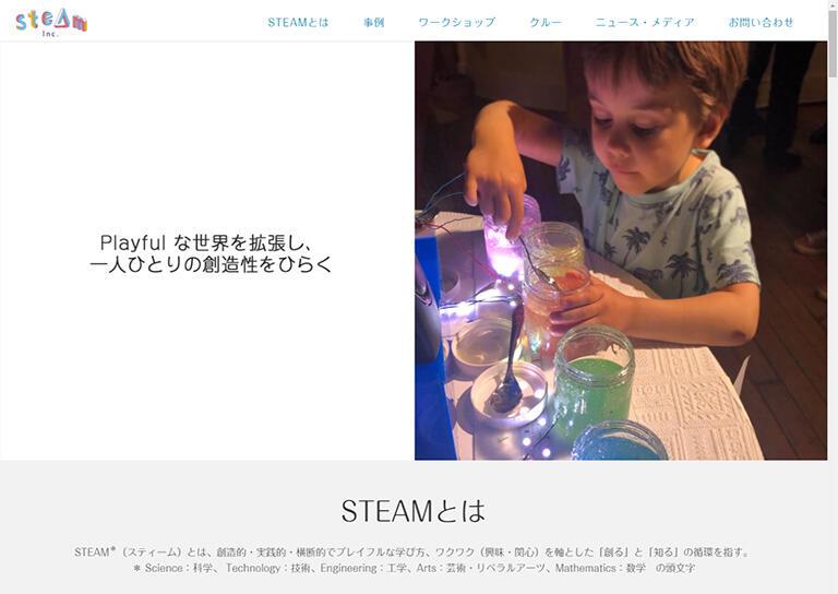 株式会社steAm
