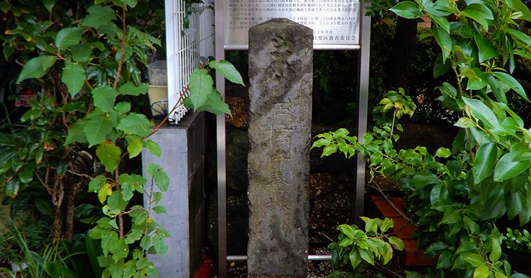 滝坂道が三田用水を渡るところにあった石橋の供養塔