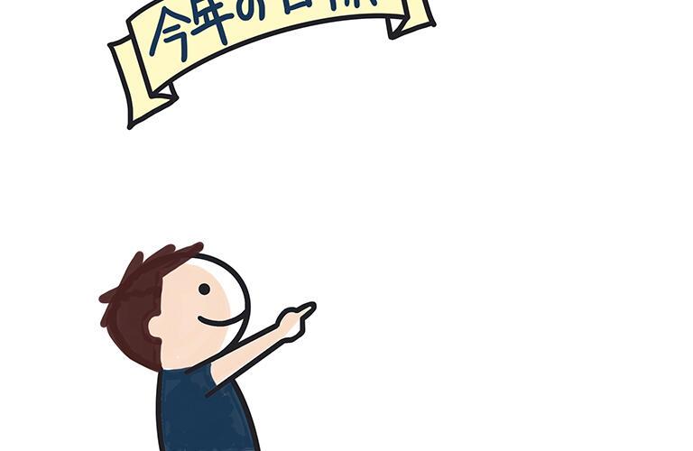 ステップ2:左下に自分を描きます。自分に似せた感じで描いてみてください。