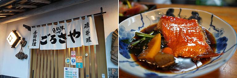 旬の味「ごろさや」の金目鯛の煮つけ
