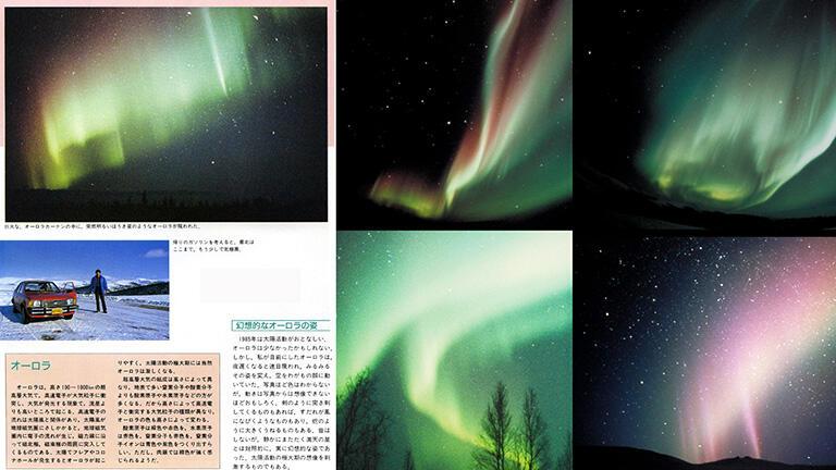 アラスカで撮ったオーロラの写真が「月刊 天文ガイド」の臨時増刊に掲載され、その後のオーロラブームに一役買った。出典:写真は「月刊 天文ガイド」1986年4月号臨時増刊 スターウオッチング(誠文堂新光社)の誌面から