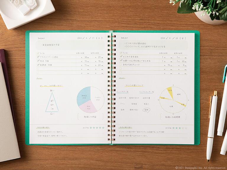 学びを習慣化する「学びの記録帳」