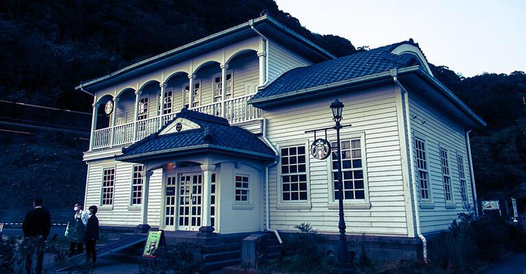 磯地区にある「旧芹ヶ野島津家金山鉱業事業所」の建物は、現在はスターバックスコーヒーとして営業している