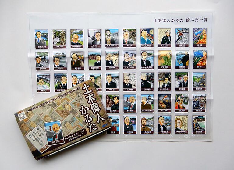 「土木偉人かるた」に登場する48人の絵札とケース