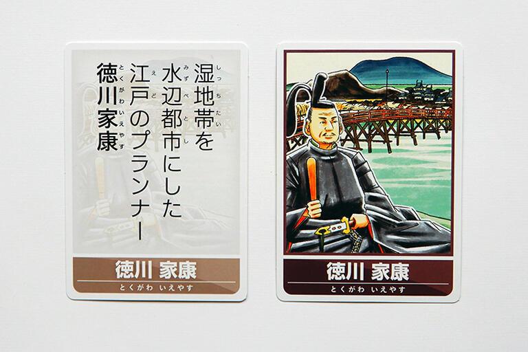 「土木偉人かるた」の徳川家康の読み札と絵札