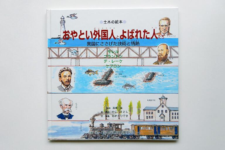 土木の絵本シリーズ「おやとい外国人とよばれた人たち」