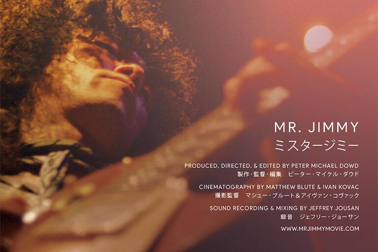 MR.JIMMYの活動を追ったドキュメンタリー映画「Mr. Jimmy」(ピーター・マイケル・ダウド監督。2021年9月の米国内を皮切りにイギリス、オランダ等で順次公開予定。日本での公開は未定)のポスター